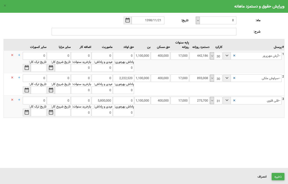 سند حقوق و دستمزد-حسابداری آنلاین لاندا