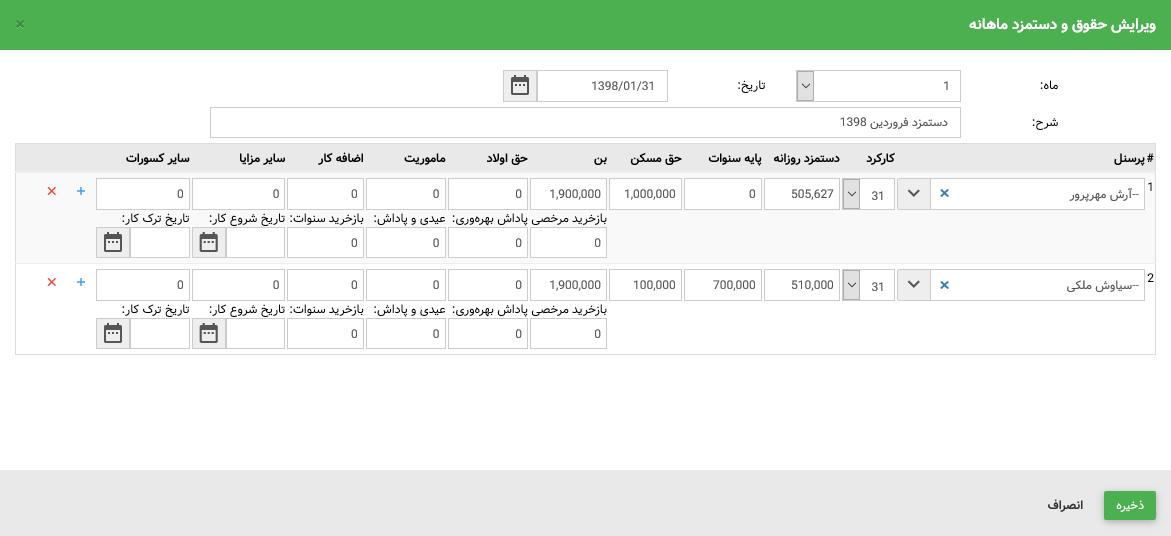 اقلام حقوق و دستمزد 1398